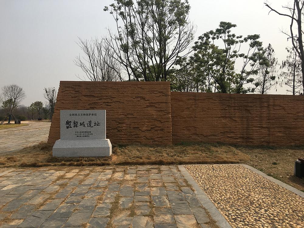 盘龙城遗址
